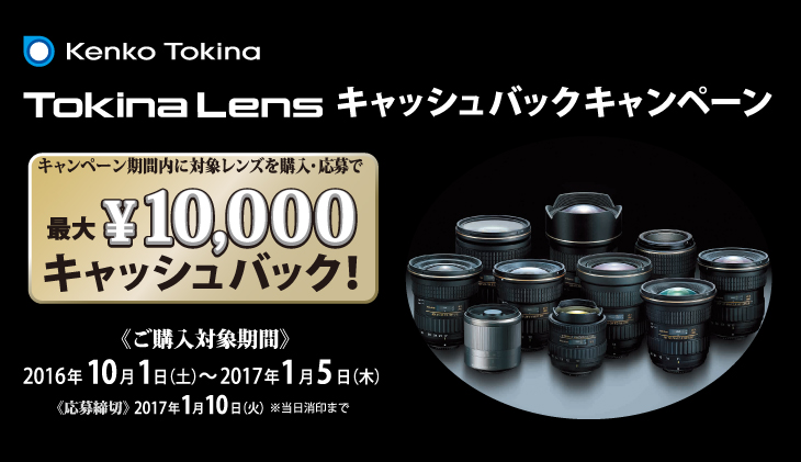 tokina2016_bnr.jpg
