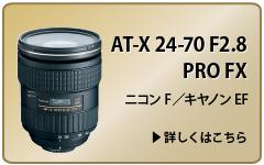 tokina2016_item01.jpg