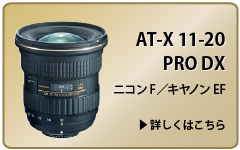 tokina2016_item04.jpg