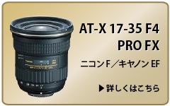 tokina2016_item05.jpg