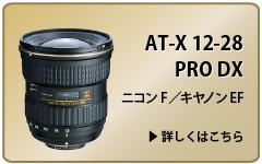 tokina2016_item06.jpg
