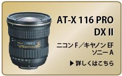 tokina2016_item07.jpg