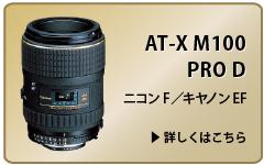 tokina2016_item08.jpg