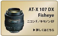 tokina2016_item09.jpg