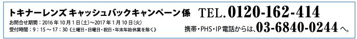 tokina2016_tel.jpg