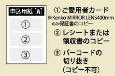 tokina2017_howto2.jpg