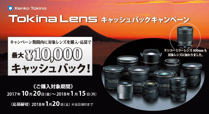 tokina2017cb_bnr.jpg