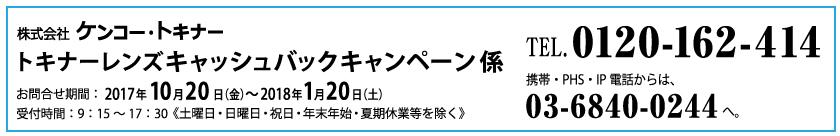 tokina2017cb_footer.jpg