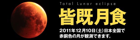 Total Lunar eclipse 皆既月食 2011年12月10日