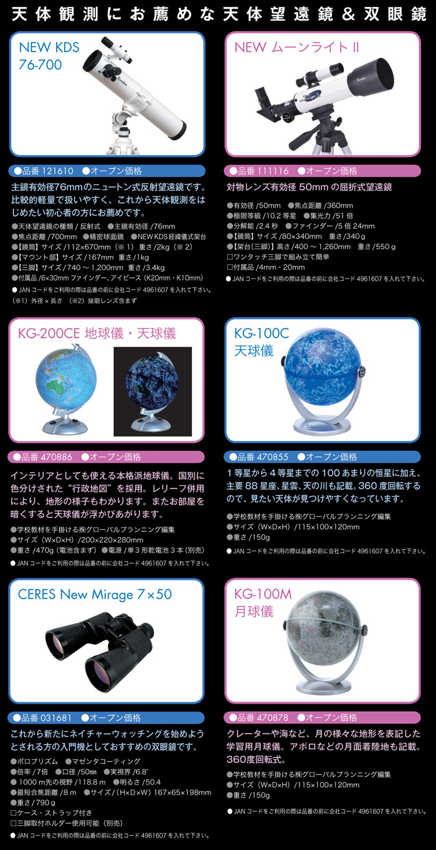 天体観測にお薦めな天体望遠鏡&双眼鏡