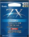 zx_pkg.jpg