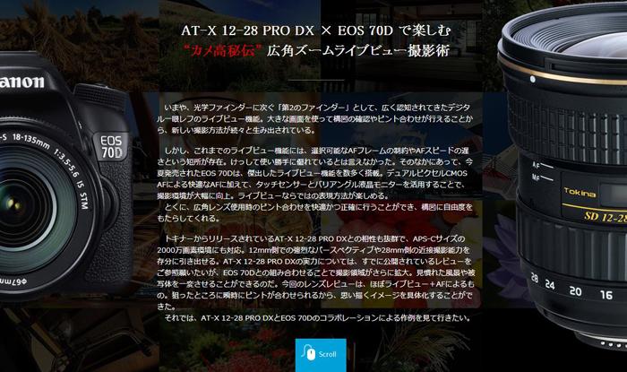 takahashi_1228_eos70d.jpg