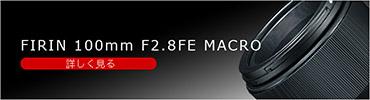 FIRIN 100mm F2.8FE MACRO