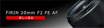 FíRIN 20mm F2 FE AF