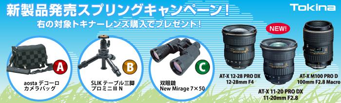 tokina_spring_banner.jpg